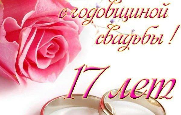 17 годовщина свадьбы