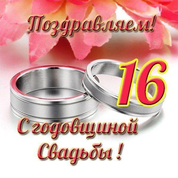 16 годовщина свадьбы