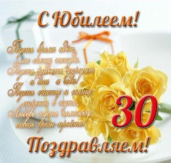 С днем рождения 30