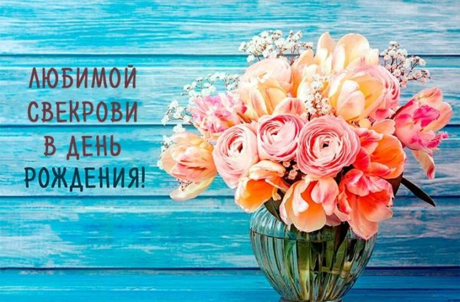 С днем рождения свекрови