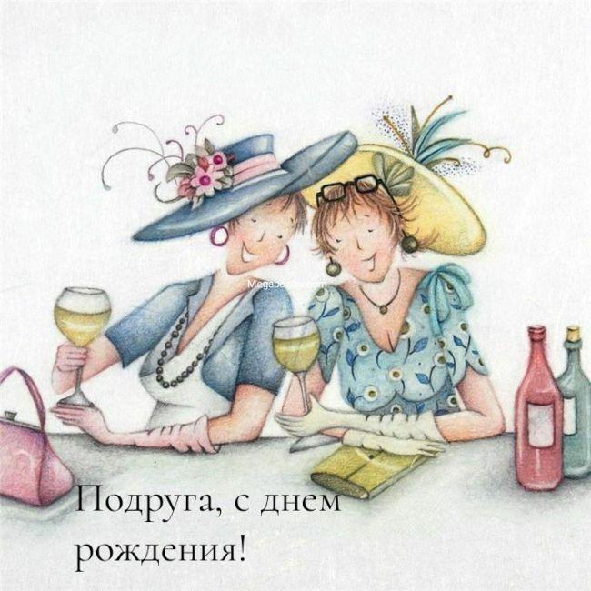 С днем рождения подруге