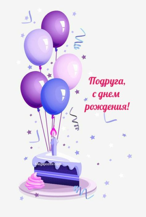 Картинки с днем рождения подруге