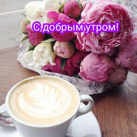 Красивые картинки с добрым утром