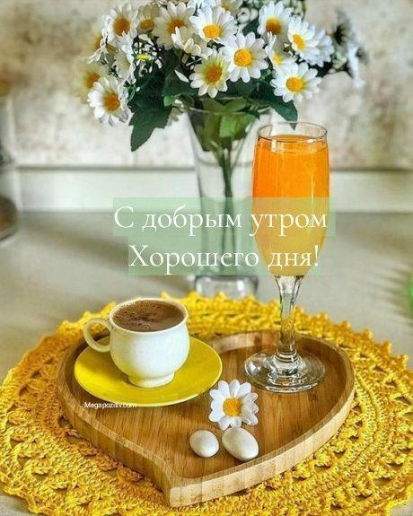 Открытки с добрым утром бесплатно