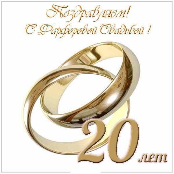 20 годовщина свадьбы