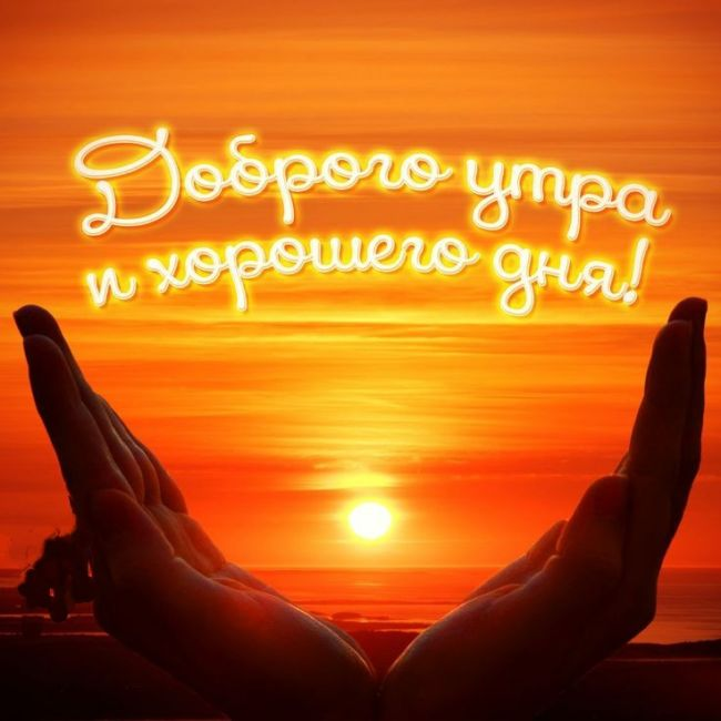 Доброго утра красивого дня
