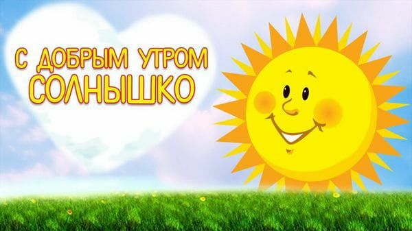 Доброе утро солнышко