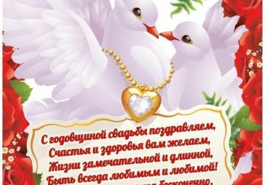 Поздравления с годовщиной свадьбы родителям