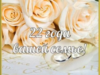 22 годовщина свадьбы