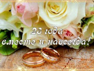 23 годовщина свадьбы