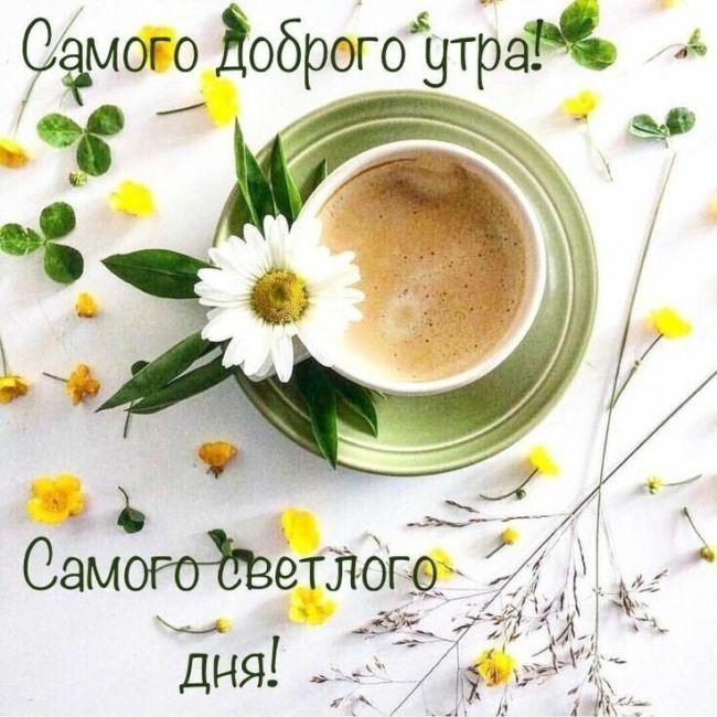 Доброе утро картинки позитивные