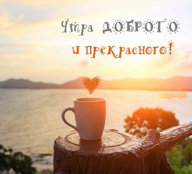 Скачать картинку с добрым утром