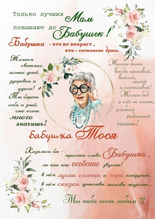Открытки с днем рождения бабушке