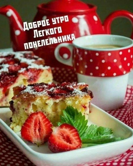 Поздравления с добрым утром
