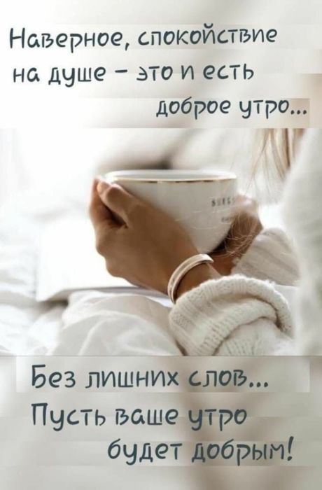Картинки с добрым утром и днем