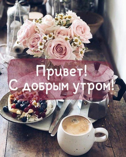 Доброе утро красивые необычные нежные