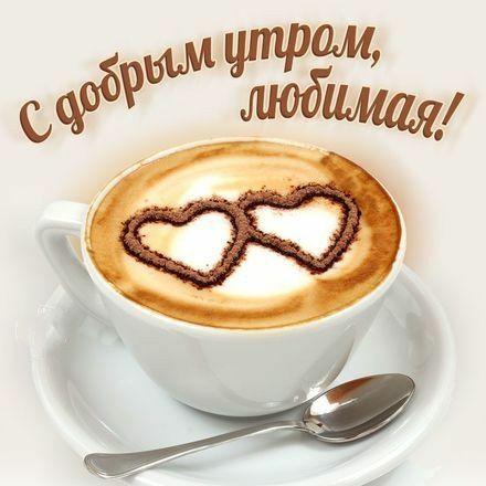 Доброе утро любимая своими словами