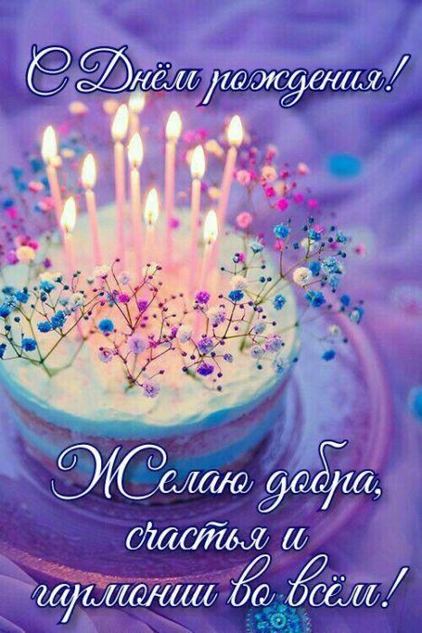 С днем рождения бесплатно