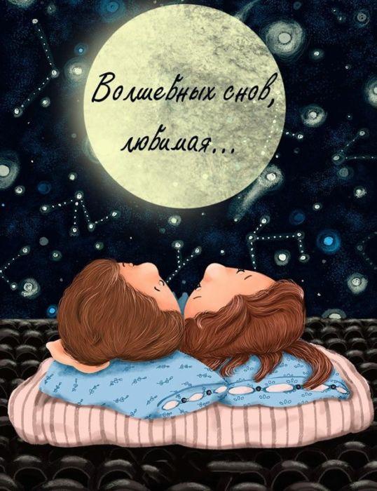 Пожелания спокойной ночи девушке в стихах