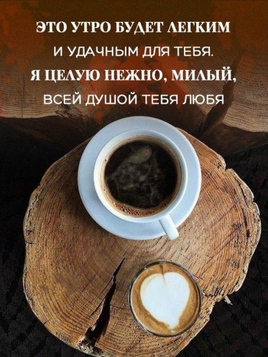 Доброго утра и прекрасного настроения