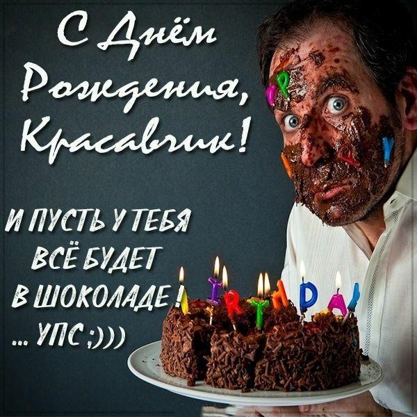 Картинки с днем рождения мужчине
