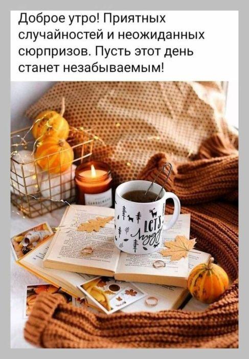 Доброе осеннее утро картинки с надписями