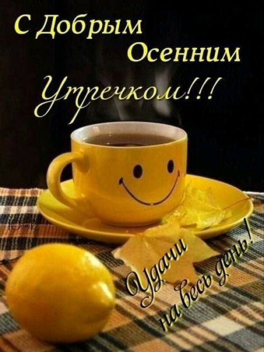С добрым утром осенним днем