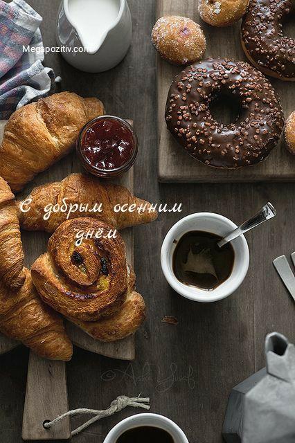 С добрым осенним утром бесплатно