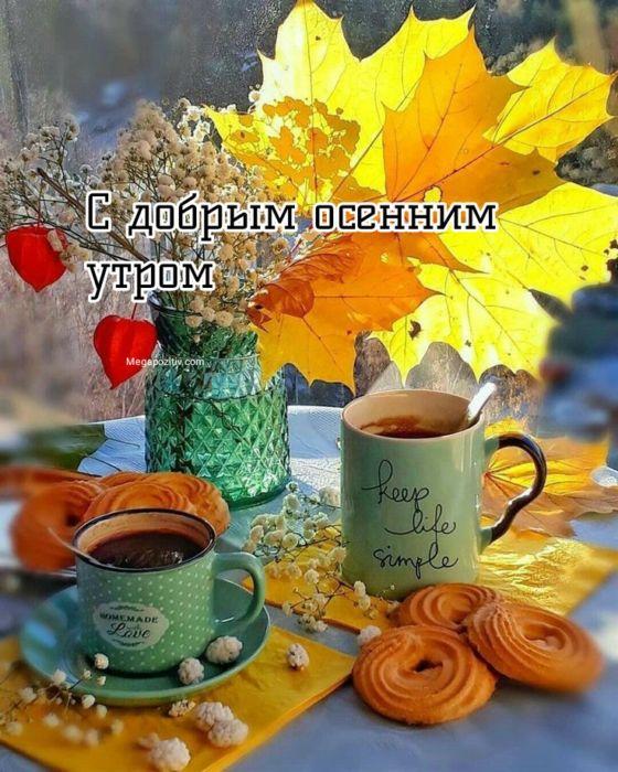 Скачать с добрым осенним утром