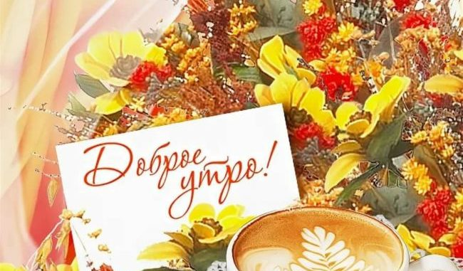 Пожелания с добрым осенним утром