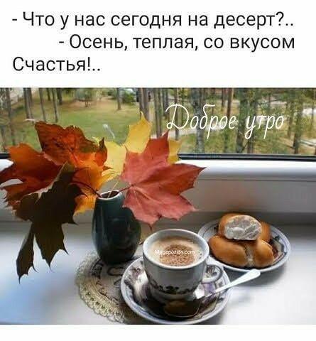Доброе утро осенние картинки