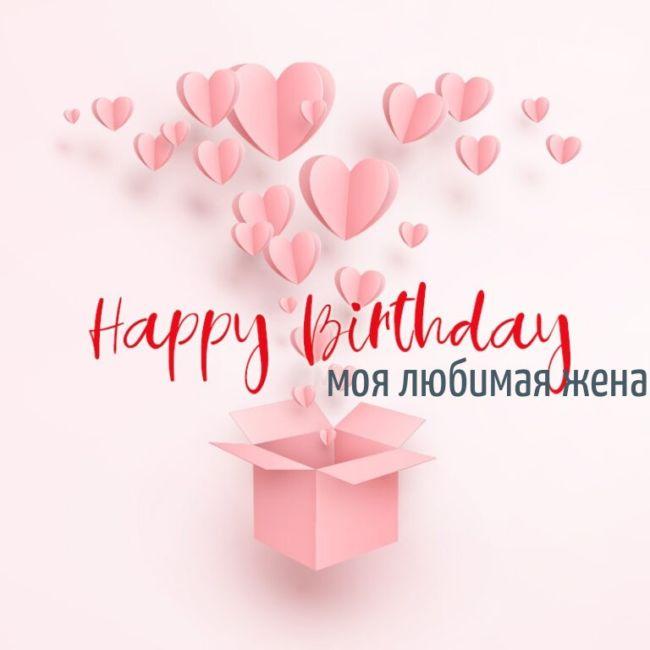С днем рождения жене