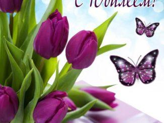 Поздравления с юбилеем женщине в стихах