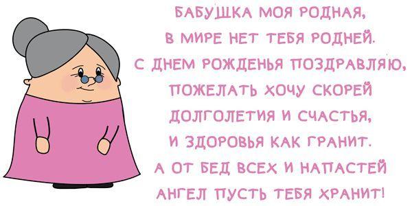 С днем рождения бабушка