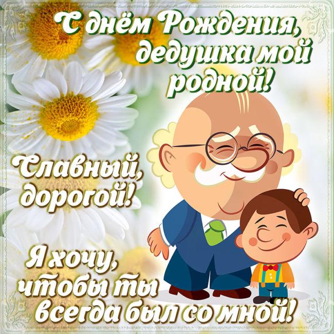 С днем рождения дедушка