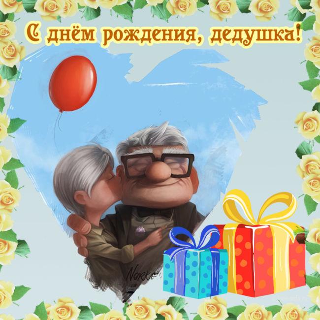 С днем рождения дедушка картинка