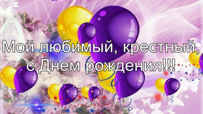 С днем рождения крестному