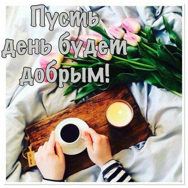 Доброе утро женщине