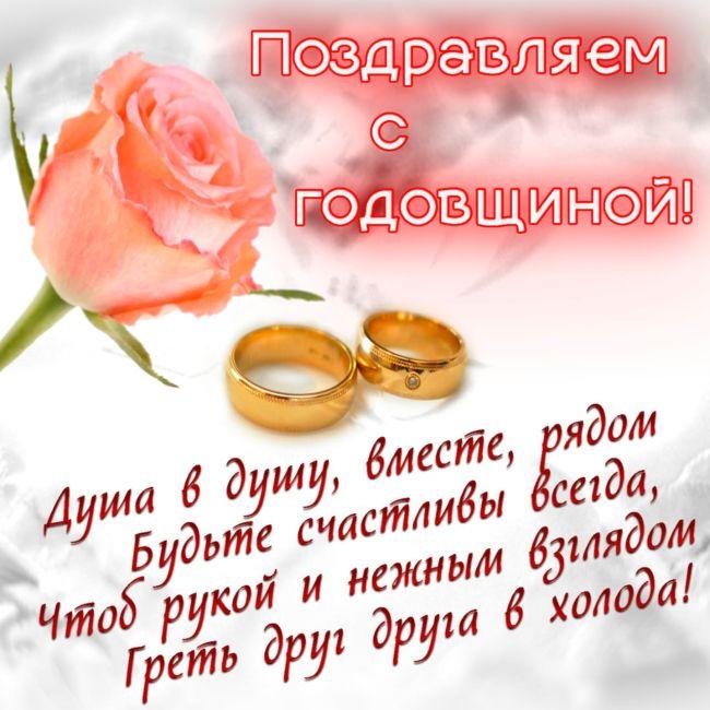 Поздравления с годовщиной свадьбы друзьям