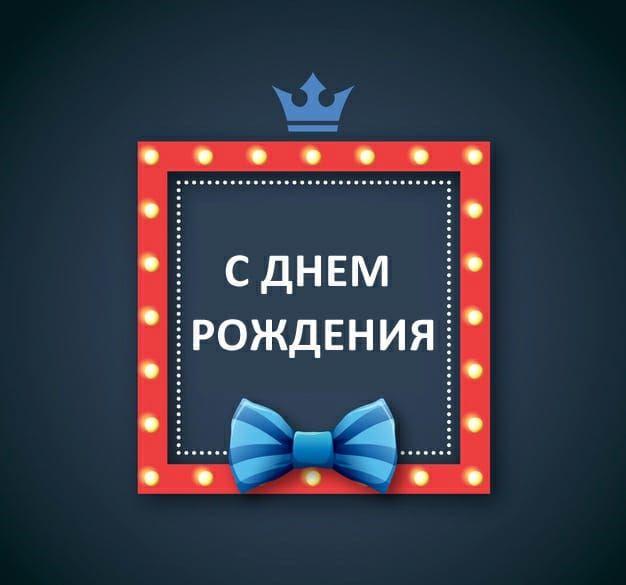 Поздравления с днем рождения мужчине прикольные