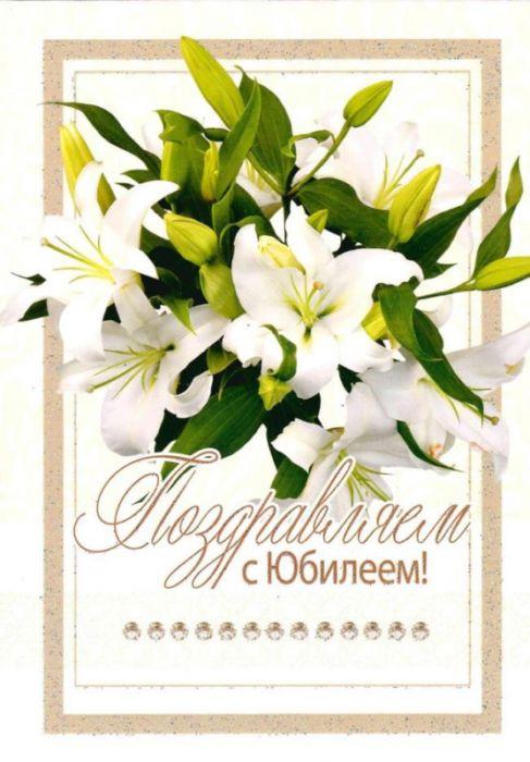 Поздравления с юбилеем в прозе
