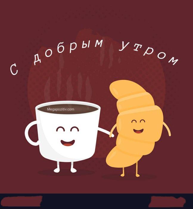 Доброе утро смешные