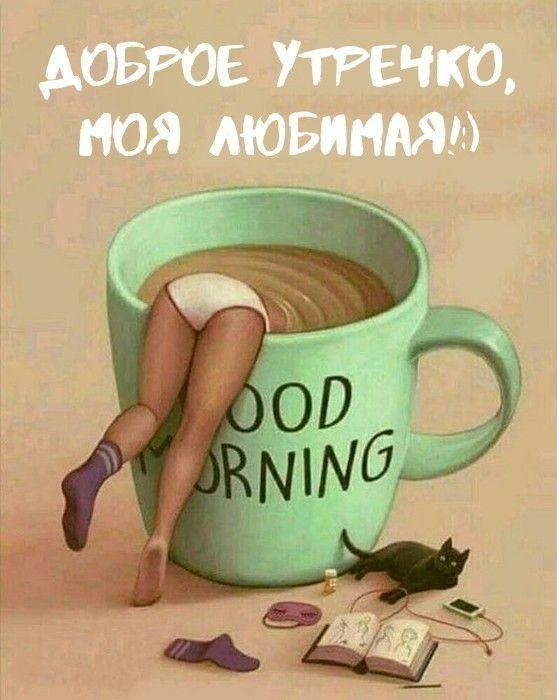 Доброе утро любимая картинки