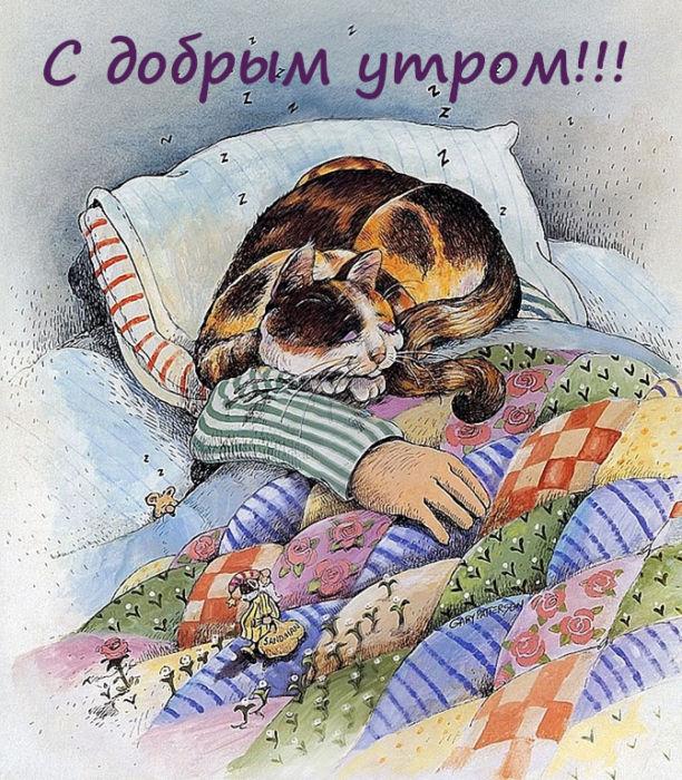 Доброе утро старинные
