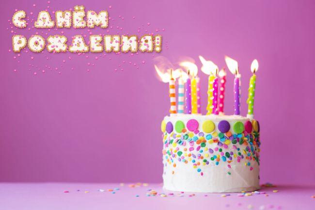 Скачать поздравления днем рождения