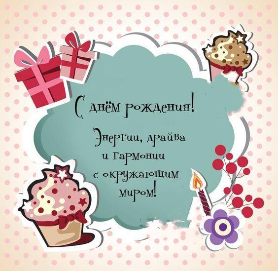 Скачать открытку с днем рождения