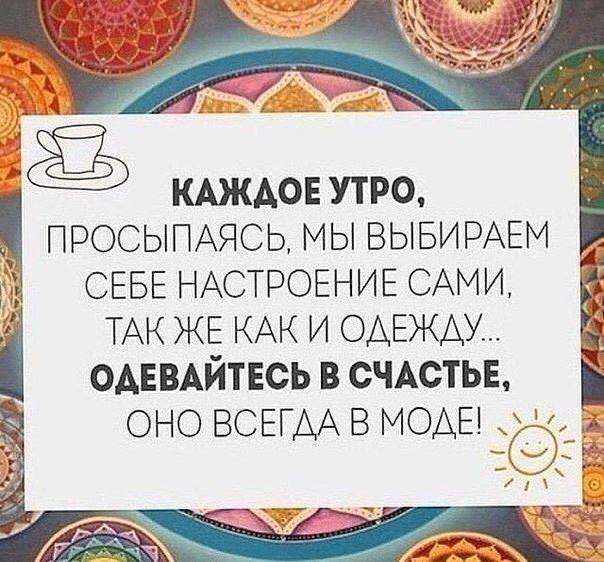 Доброе утро мир