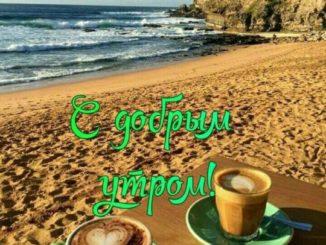 Доброе утро море