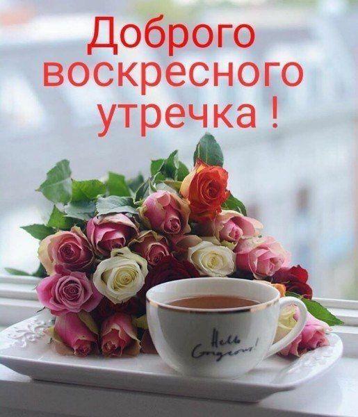 Доброе утро воскресного дня