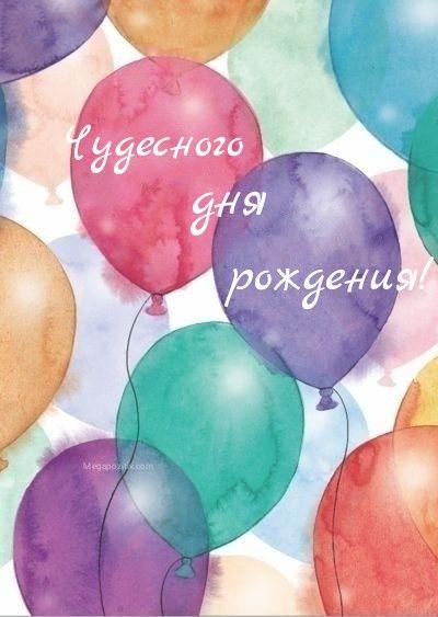Прикольные картинки с днем рождения